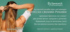 курс для женщин по прическам